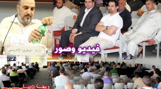 ألمانيا: بحضور المفكر الإسلامي المقرئ الإدريسي، مسجد طارق بن زياد يختتم ملتقاه السنوي الرابع عشر