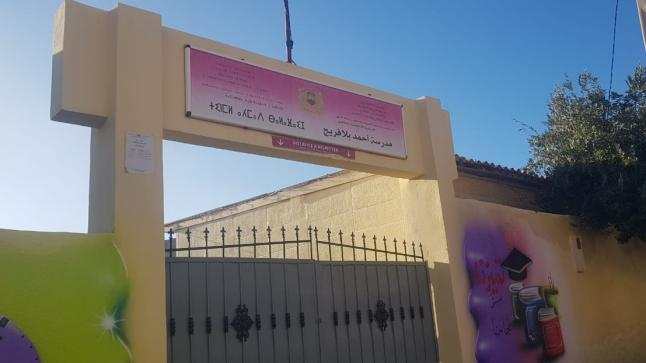 غياب متكرر لأساتذة بمدرسة أحمد بلافريج بجعدار يقلق الآباء و ينعش الهدر المدرسي