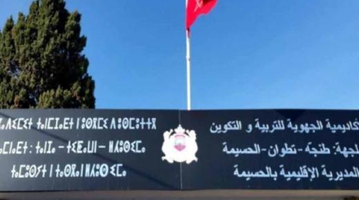 الحسيمة.. مديرية التعليم تقرر إعتماد التعليم عن بعد في أزيد من 15 جماعة