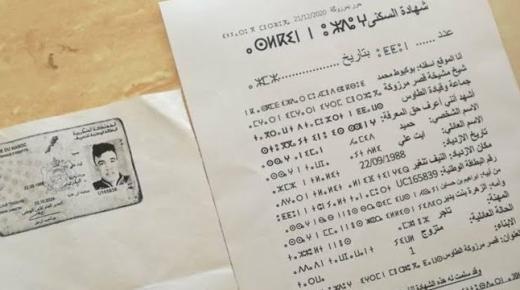 السلطات ترفض استلام شهادة إدارية حررها ناشط بالأمازيغية والعربية