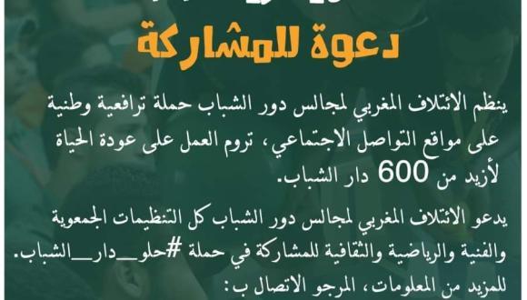 """هاشتاگ """"حلو دار الشباب"""" يغزو الفايسبوك و الائتلاف المغربي لمجالس الدور يستنكر الاقفال"""