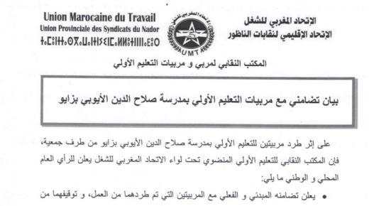 في ظل مجانية التعليم الأولي:بيان تضامني مع مربيات التعليم الأولي بمدرسة صلاح الدين الأيوبي بزايو