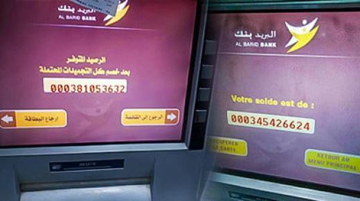 البريد بنك يضخ أمولا تصل لـ 40 مليون سنتيم في حسابات بعض زبنائه وهذا ما ينتظر مستغليها