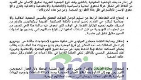 امتناع عن تسليم وصل مؤقت لجمعية و دفع ساكنة للافراغ: موضوع احتجاج للجمعية المغربية لحقوق الانسان بالناظور (+وثيقة)