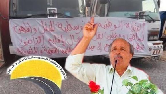 النقابة الوطنية المتوسطية للنقل والمهن تشارك في إضراب 29 أكتوبر