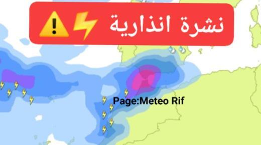 نشرة إنذارية حمراء تنظر بأمطار و رياح قوية بالعديد من مناطق المملكة