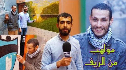 """""""مواهب من الريف"""".. محمد أللوس ابن بني شيكر مبدع في الرسم على الجدران (بورتريه فيديو)"""