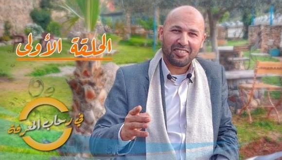 """برنامج """"في رحاب المعرفة"""" مع ذ. عبدالصمد الخزروني (الحلقة الأولى)"""