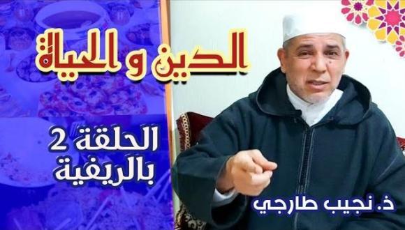 """""""ترشيد الاستهلاك في رمضان"""" مع ذ. نجيب طارجي في الحلقة الثانية من برنامج """"الدين والحياة"""""""