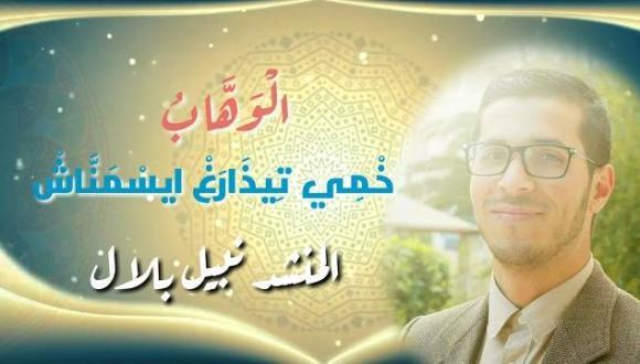 """جديد المنشد الريفي نبيل بلال بعنوان """"خمي تيذارغ اسمناش"""" (فيديو)"""
