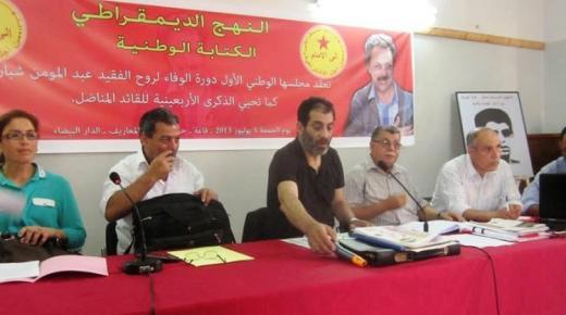 جمعية بالحسيمة تراسل العثماني و وزارة الداخلية حول حل حزب النهج الديموقراطي