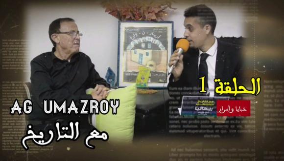"""شاهد برنامج """"آك امزروي""""(مع التاريخ) الحلقة الأولى (فخر الدين العمراني صحفيا و مسرحيا)"""