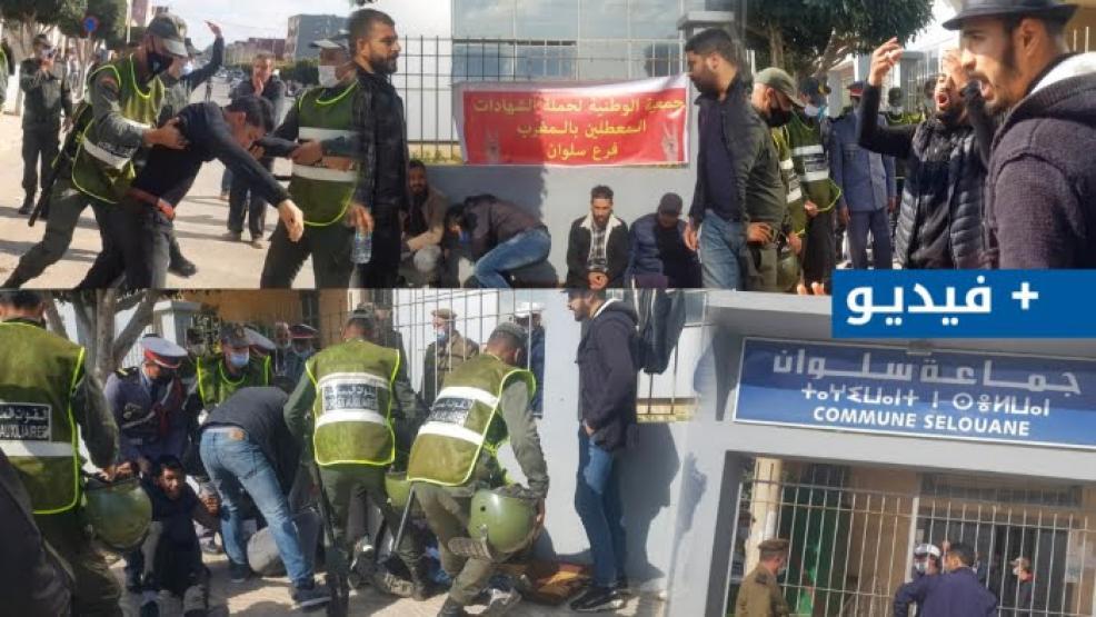 معطلي سلوان يحتجون أمام مقر الجماعة محاصرين بقوات الدرك (فيديو وصور)
