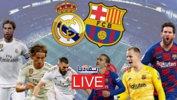 مباشر الآن.. مباراة ريال مدريد وبرشلونة (الكلاسيكو)