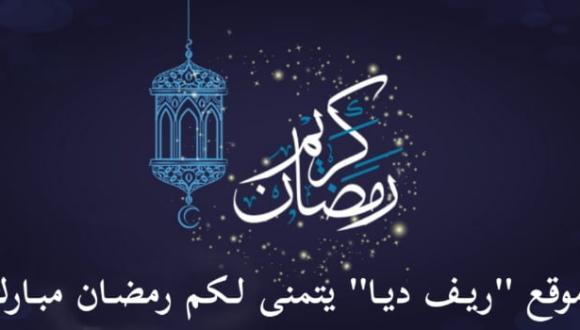 رسميا.. الإعلان عن أول ايام شهر رمضان المبارك بالمغرب