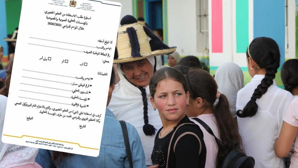 """الوزارة: الراغبون في """"تعليم حضوري"""" مدعوون لتعبئة استمارة انطلاقا من فاتح شتنبر"""