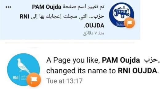 """موجة سخرية عارمة تجتاح مواقع التواصل الإجتماعي بسبب حزبي """"البام"""" و""""الأحرار"""""""