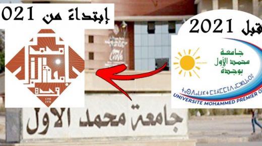 جامعة محمد الأول بوجدة تقرّر العودة الى شعارها الأول (تفاصيل)