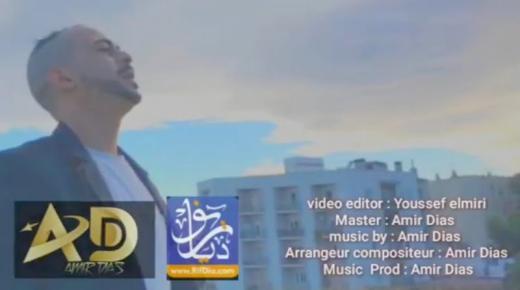 """الفنان الصاعد """"أمير ديياس"""" يطلق أغنية بعنوان """"YEMMA INO ISAB7AN"""""""
