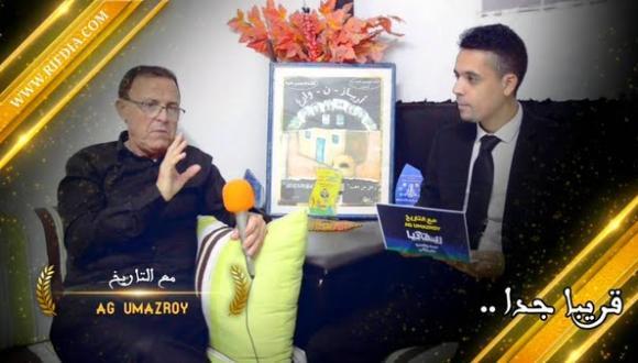 """قريبا.. فخر الدين العمراني ضيف الحلقة1 من برنامج """"أك امزروي"""" وهذه أبرز المحاور (شاهد الفيديو الإعلاني)"""
