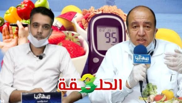 الركن الطبي: كيف نتفادى داء السكري و مضاعفاته (الحلقة3)