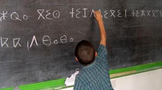تفسير اللغة الامازيغية