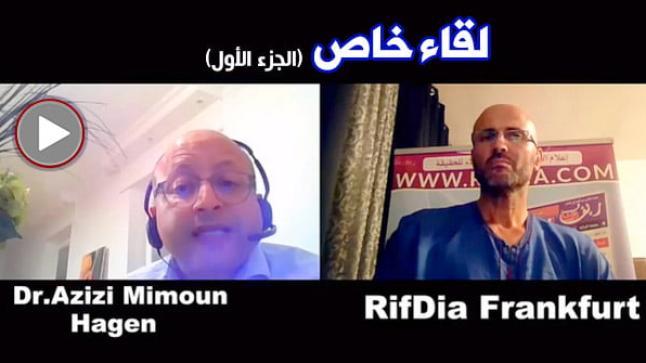 الدكتور الريفي ميمون عزيزي يتحدث عن هجرة الأطباء المغاربة للعمل بألمانيا