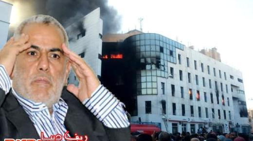 التفاصيل الكاملة للقاء الذي جمع بنكيران مع برلمانيي الناظور حول حريق سوبير مارشي