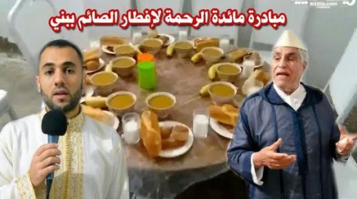 النسخة 7 من المبادرات التطوعية لإفطار الصائم ببني شيكر الناظور