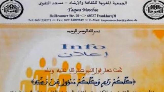 إعلان : مسجد التقوى بفرانكفورت ينظم الملتقى السنوي التاسع عشر