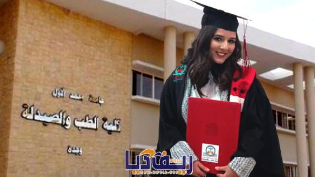 تهنئة : الطالبة بولحوال سحر تنال الدكتوراه في الطب بكلية وجدة مع ترشيحها لجائزة أفضل أطروحة للسنة