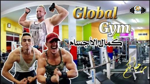 """نادي """"GLOBAL GYM"""" للرياضة وكمال الأجسام بكروش فرخانة.. مواصفات حديثة وخصائص متميزة"""