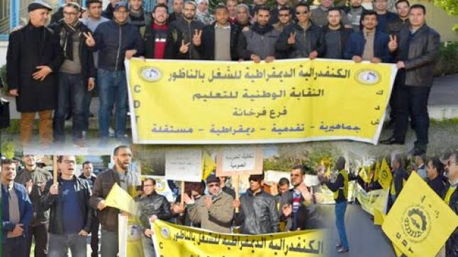 أسرة التعليم بفرخانة تستجيب لدعوة الكونفدرالية المغربية للشغل للإضراب دفاعا عن مجانية التعليم بالمغرب (+صور)