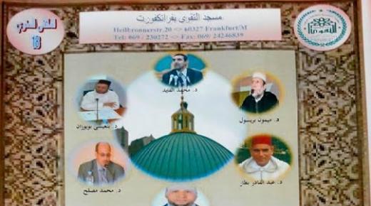"""المانيا : مسجد التقوى على موعد تنظيم الملتقى السنوي 18 تحت شعار """"وكذلك جعلناكم أمة وسطا"""""""