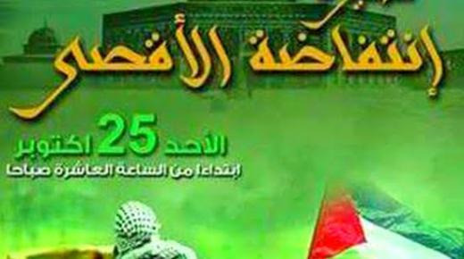 مسيرة ضخمة منتظرة الاحد المقبل بالدار البيضاء تضامنا مع فلسطين
