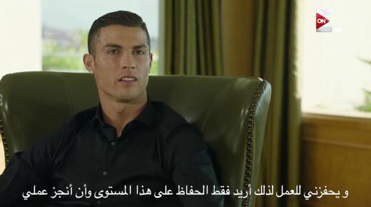 بالفيديو.. كريستيانو رونالدو يظهر للمرة الأولى على قناة مصرية!