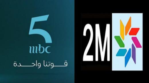 """قناة """"MBC 5"""" توجه ضربة موجعة لـ """"2M"""" بعدما انتزعت منها"""