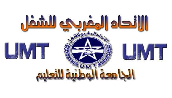 الجامعة الوطنية للتعليم تدعو الى اضراب بهذا التاريخ (+وثيقة)