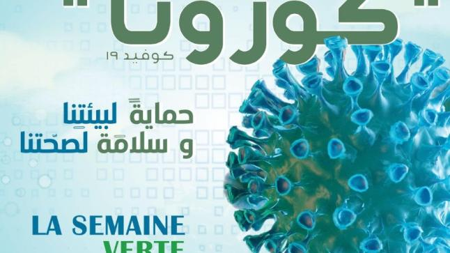 """جمعية سمايل للثقافة: """" الأسبوع الأخضر """" 2020 تحت شعار"""" لنتعبأ جميعا ضد وباء كورونا..""""(بلاغ صحفي)"""