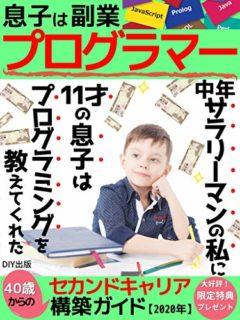 息子は副業プログラマー: 中年サラリーマンの私に11歳の息子はプログラミングを教えてくれた