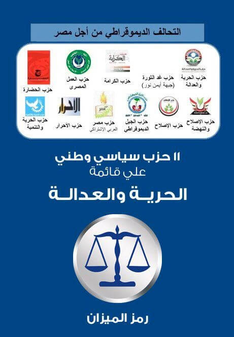 The_Democratic_Alliance_for_Egypt