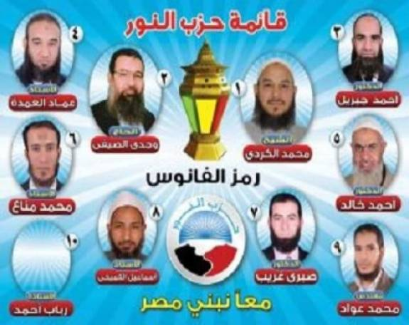 The_members_of_the_Al-Nour_Party_list