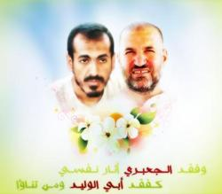 Poster distributed on pro-global jihad pages on Facebook showing slain Hamas military commander Ahmad Al-Jabari