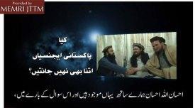 New Video Tehreek e Taliban Pakistan TTP