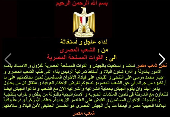 Statement on the Facebook page Lovers of the Egyptian army The people call on the military to oust the president and run the country
