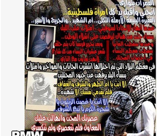 Female terrorists masters of world