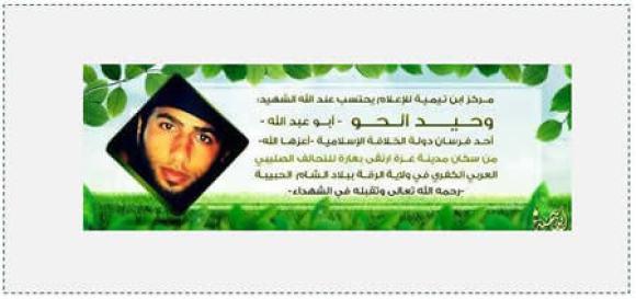death of Wahid Maher al-Hu aka Abu Abdallah