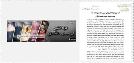 3 ISIS poster about Sheikh Abu Suhaib al-Ansari raid