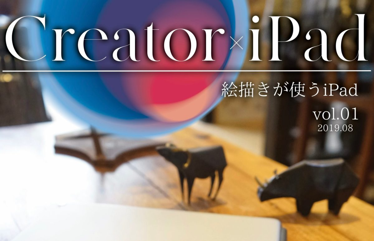 絵描きが使うiPad本 [Creator×iPad_vol01 ]