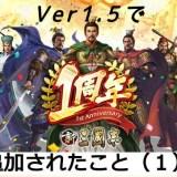 新三国志 Ver1.5で変わったこと(1)